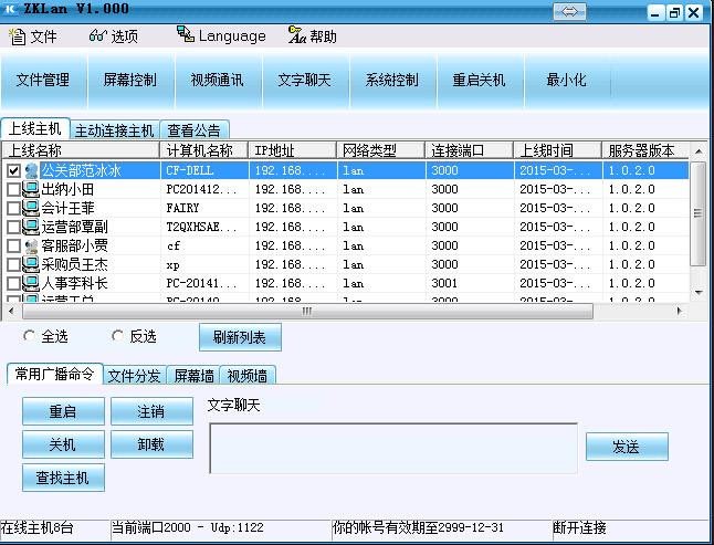 掌控局域网监控软件 1.287